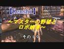 【Kenshi】マスターの野望とロボ娘達 その19