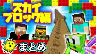 【日刊Minecraftまとめ】忙しい人のための最強の匠は誰かスカイブロック編!【4人実況】