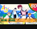 【実況】 #80 A3!ストーリー秋組【バッドボーイポートレイト】