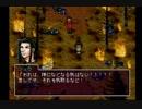 幻想水滸伝Ⅱを初見で実況プレイ95