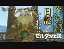 【実況】ゼルダ童貞による ゼルダの伝説BotW(ブレスオブザワイルド)Part172