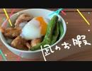 """【再現料理】漫画「凪のお暇」4巻より""""トリテリ丼"""""""