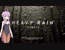 結月ゆかりのHEAVY RAIN 心の軋むとき【Part3】