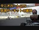 タニオカート.gts 筑波サーキットの裏技 モザイク修正