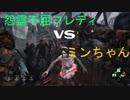 【DbD】可視表示系ミンちゃん【生存者】