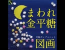 まわれ金平糖(試聴版)