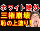 韓国ホワイト国除外で28日から輸出規制管理強化が本格始動!文在寅大統領が「責任は日本にある!」今日も惨めに泣き叫ぶ!w【KAZUMA Channel】