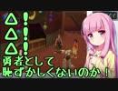 【KH2FM】琴葉姉妹が△ボタン最少入力クリアを目指す Part.01【VOICEROID実況プレイ】