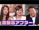 【夜桜亭日記 #102after】水島総が視聴者の質問に答えます![桜R1/8/3]