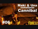【TheForest】マキとウナと時々食人族 #06
