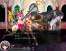 【Succubus Rhapsodia】BED de SCRP!(part27裏)【ゆっくり実況】