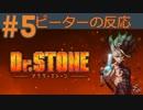 【海外の反応 アニメ】 ドクターストーン 5話 Dr  Stone ep 5 アニメリアクション