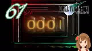 【実況】ファイナルファンタジーVII の実況をするよ✩✻ 六拾壱番魔晄炉 【PC版/インターナショナル】