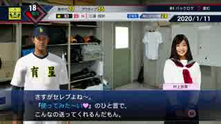 #4(1/2) 目指せ甲子園!そしてプロ野球へ!三浦按針君の甲子園への道!