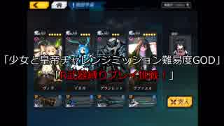 【魔女兵器プレイ】「少女と皇帝チャレンジミッションR武器縛りプレイ難易度GODに挑戦!」