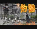 【タイガー的】2019年7月27日東京サバゲパーク定例会