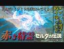【実況】ゼルダ童貞による ゼルダの伝説BotW(ブレスオブザワイルド)Part173