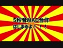 【合作】5秒音MAD合作