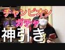 【パズドラ】チャンピオンオールスターズガチャ 神引き!!!!!!!!!!!範馬勇次郎 イカ娘 キューティーハニー狙い チャンピオンコラボガチャ