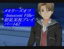 【さらばメモオフ】メモリーズオフ -Innocent Fille-初見実況プレイ パート67