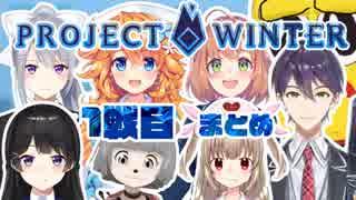 【V雪人狼】色んな視点で見る1戦目まとめ【Project Winter】