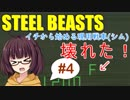 """【現用戦車シム】1から始める現用戦車""""SteelBeasts""""ボイロ実況 #4"""