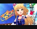 【デレステMV】 サマカニ!! × 城ケ崎姉妹,メアリー,ビートシューター