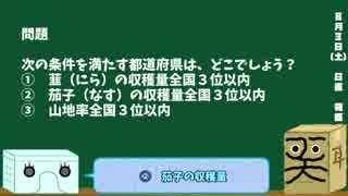 【箱盛】都道府県クイズ生活(65日目)2019年8月3日