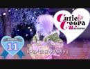【SKYRIM】キューティーコブラ《娘(コ)ブラ2nd》 Mission11(ep29)「愛在ルまちカド」
