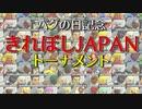 【スマブラSP】きれぼしJAPANトーナメント【バグの日】