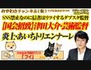 【炎上】津田大介・芸術監督。「あいちトリエンナーレ」はSNS禁止な言論の不自由|#533Restart