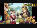 【家有大貓Nekojishiパート15】BL要素あり(?)なケモノゲームでムラムラしよう