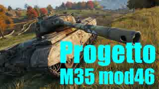 【WoT:Progetto M35 mod 46】ゆっくり実況でおくる戦車戦Part583 byアラモンド