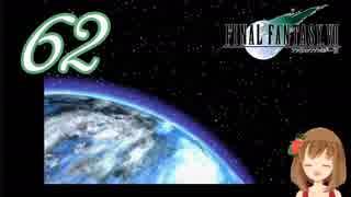 【実況】ファイナルファンタジーVII の実況をするよ✩✻ 六拾弐番魔晄炉 【PC版/インターナショナル】