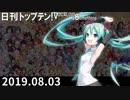 日刊トップテン!VOCALOID&something【日刊ぼかさん2019.08.03】