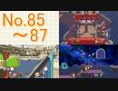 【実況】スマブラSP全曲ステージ作りに挑みつつおかわり戦 No.85~87【886+α/87】