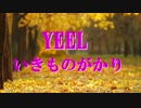 歌ってみました YEEL いきものがかり by KT