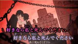【ニコカラ】好きなら私と死んでください《なきそ》(On Vocal)