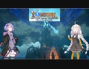 【Yonder】争いのない世界でスローライフ part14【VOICEROID実況】