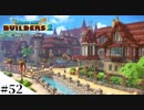 【ドラクエビルダーズ2】ゆっくり島を開拓するよ part52【PS4pro】