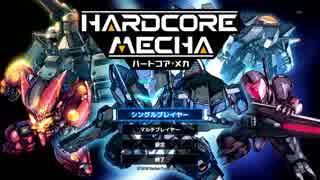 【ゆっくりHCM】HARDCORE MECHA ゆっくり実況 Order.1