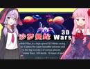 琴葉茜の闇ゲー#77「沙羅曼蛇3D、steamにて登場(90% OFF)」
