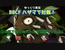 【BBCF ゆっくり実況】ハザマで対戦! part4