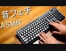 「ロストワンの号哭」をキーボードで叩いてみた【鏡音リン / Neru】