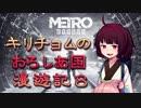 【Metro Exodus】キリチョムのおろしあ国 漫遊記8