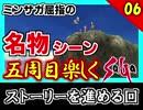 【ミンサガ 5周目】連れ回しで真サル討伐!全力で楽しむミンサガ実況 Part6