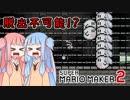 【マリオメーカー2】自作ステージお披露目タイム part6【VOICEROID実況】