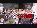 【Minecraft】う○ち建築によるNASSの内戦【ホロライブvsにじさんじ】