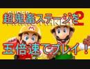 【マリオメーカー2】改造して5倍速にしたらカオスすぎたwww【超鬼畜ステージ】