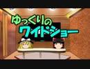 ゆっくりのワイドショー第28回放送